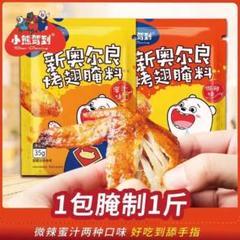 "Thumbnail of ""奥尔良烤翅腌料 新奥尔良烤翅腌料 辛口3個+甘口3個"""