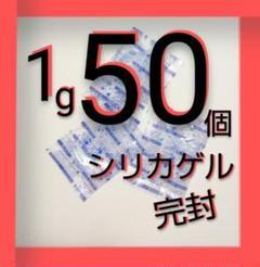 """Thumbnail of """"シリカゲル  乾燥剤  1g/袋  50個"""""""