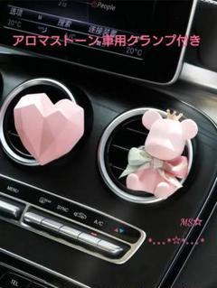 """Thumbnail of """"アロマストーン 車用クランプ付き  脱着可能  ベア&ハート"""""""