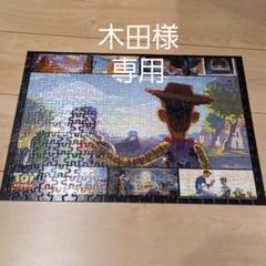 """Thumbnail of """"トイ・ストーリー 300ピース ジグソーパズル"""""""