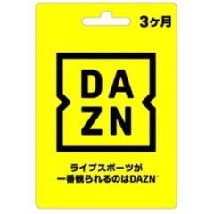 """Thumbnail of """"DAZN ダゾーン プリペイドカード 3ヶ月"""""""