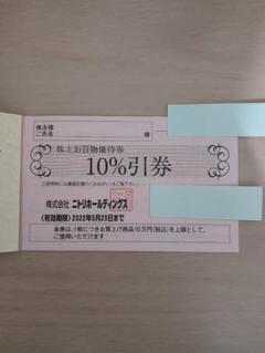 """Thumbnail of """"ニトリホールディングス株主お買物優待券 1枚 有効期間2022年5月20日まで"""""""