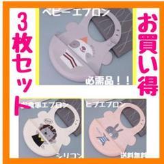 """Thumbnail of """"シリコンビブ 食事用エプロン お食事スタイ 3枚セット"""""""