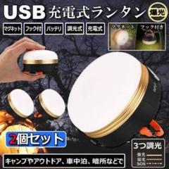 "Thumbnail of ""【2個セット】 防水USB充電式・キャンプ用ランタン(暖色)・大容量バッテリー"""