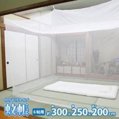 """Thumbnail of """"蚊帳 吊り下げタイプ モスキート ネット 300×250×200cm(6畳用)"""""""
