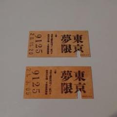 "Thumbnail of ""鬼滅の刃 無限列車編 カフェ 切符"""