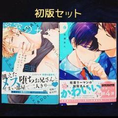 "Thumbnail of ""初版セット✨blコミック2冊✨4冊送料200円"""
