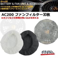 "Thumbnail of ""AC200 ファンフィルター 30枚 【 バートル ファンセット専用 空調服 】"""