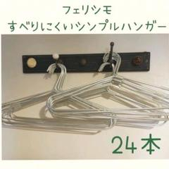 "Thumbnail of ""フェリシモ ハンガー"""