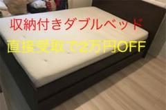 "Thumbnail of ""大変お得(^^)収納付きダブルベッド 直接受取で2万円OFF"""