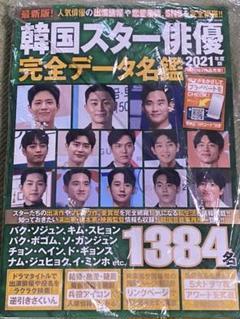 "Thumbnail of ""韓国スター俳優完全データ名鑑 2021年度版"""