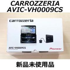 "Thumbnail of ""希少 新品未使用 AVIC-VH0009CS最高峰サイバーナビクルーズスカウター"""