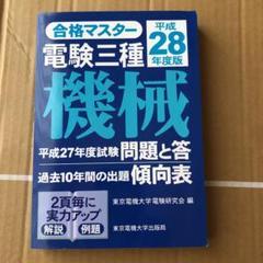 "Thumbnail of ""合格マスター 電験三種 機械 平成28年度版"""