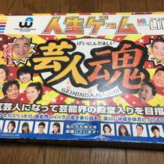 "Thumbnail of ""人生ゲーム  芸人魂"""