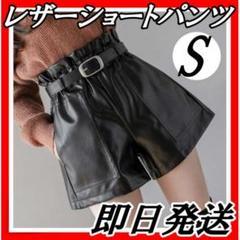 """Thumbnail of """"Sサイズ ハイウエスト レザー パンツ ショートパンツ 黒 ベルト 17kg D"""""""