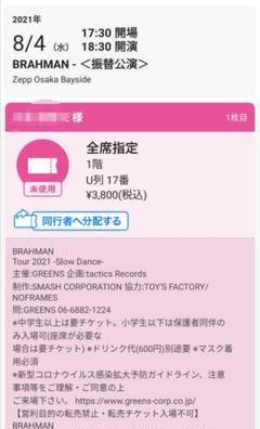 "Thumbnail of ""ブラフマン 8月4日 zepposakabayside"""