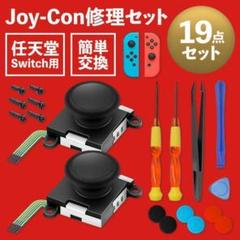 """Thumbnail of """"Switch ジョイコン 修理キット 19in1"""""""