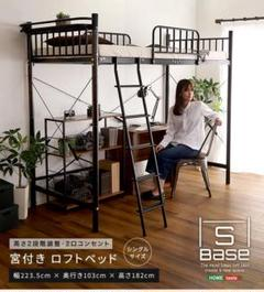 """Thumbnail of """"新品 送料無料 宮付きロフトベッド【S_Base -エスベ-ス-】ブラック"""""""