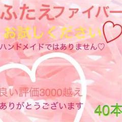 "Thumbnail of ""新品 二重ファイバー♡40本"""