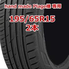 """Thumbnail of """"hand made Plage様 195/65R15"""""""