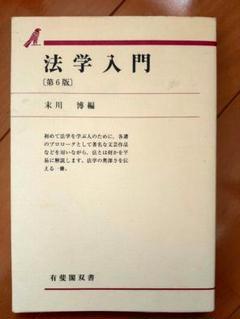 "Thumbnail of ""法学入門"""
