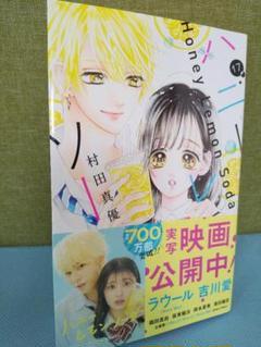 "Thumbnail of ""ハニーレモンソーダ17"""