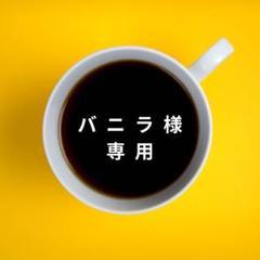 """Thumbnail of """"【バニラ様専用】"""""""