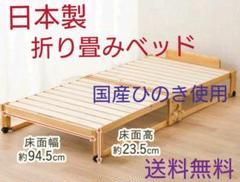 """Thumbnail of """"日本製 折り畳みベッド すのこベッド シングルベッド 国産ひのき 中居木工"""""""