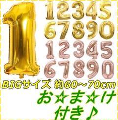 """Thumbnail of """"ナンバーバルーン 1 誕生日 記念日 バルーン ホームパーティー バースデー"""""""