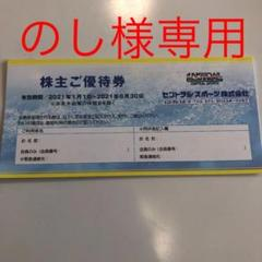 "Thumbnail of ""セントラルスポーツ株主優待券 3枚 8/31まで"""