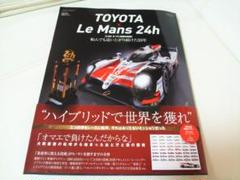 """Thumbnail of """"TOYOTA/Le Mans 24h /トヨタ ル・マン/挑戦の軌跡"""""""