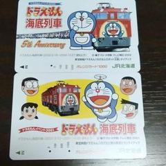 JR北海道 ドラえもん海底列車① オレンジカード 2枚セット 使用済み