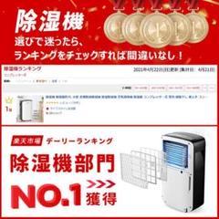 "Thumbnail of ""【新品】Vacplus 除湿機 除湿量7L"""