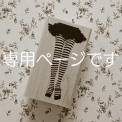 "Thumbnail of ""108/■専用ページ■ ※他の方はご遠慮下さい"""