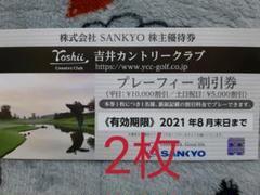 "Thumbnail of ""SANKYO 株主優待券2枚セット 吉井カントリークラブ プレーフィー割引券"""