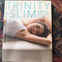 """Thumbnail of """"TRINITY-SLIM""""全身やせ""""ストレッチ : SHIHO'S AGELE…"""""""