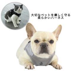 "Thumbnail of ""ハーネス メッシュハーネス 犬用ハーネス 犬 わんちゃん ペット メッシュ"""