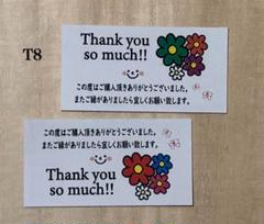 """Thumbnail of """"サンキューシール*T8 カラフルフラワー 120枚"""""""