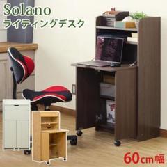 "Thumbnail of ""【送料無料】白 Solano ライティングデスク 60幅 DBR/NA/WH"""