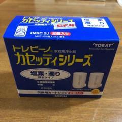 """Thumbnail of """"東レ トレビーノ カセッティ 交換用カートリッジ 2個入 MKC.2J"""""""
