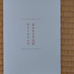 """Thumbnail of """"ギフトカタログ"""""""