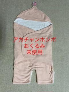 """Thumbnail of """"アカチャンホンポ おくるみ 未使用"""""""
