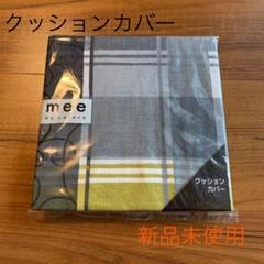 "Thumbnail of ""クッションカバー45×45"""