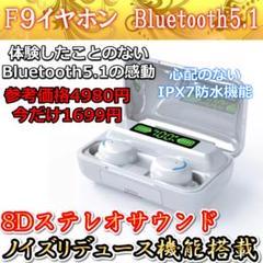 """Thumbnail of """"bluetoothイヤホン ワイヤレス 5.1 Hi-Fi高音質 F9 ホワイト"""""""