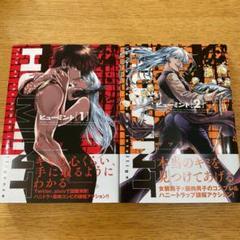 "Thumbnail of ""HUMINT 1〜2巻"""