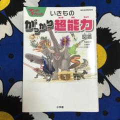 """Thumbnail of """"ワンダーサイエンス いきもの がっかり超能力図鑑"""""""