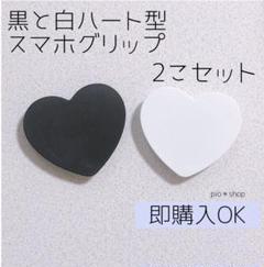 "Thumbnail of ""【2こセット】ハート型 白黒 ポップソケット スマホグリップ スマホスタンド"""