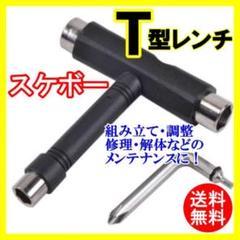 "Thumbnail of ""【限定価格】T型レンチ スケボー スケートボード メンテナンス 工具 レンチ"""