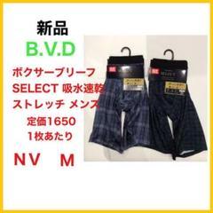 "Thumbnail of ""新品 BVD ボクサーブリーフ SELECT 吸水速乾 M メンズ"""