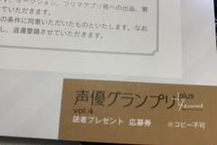 "Thumbnail of ""声優グランプリ plus femme vol.4 応募券"""